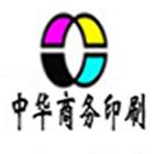 中华商务联合印刷(广东)有限公司